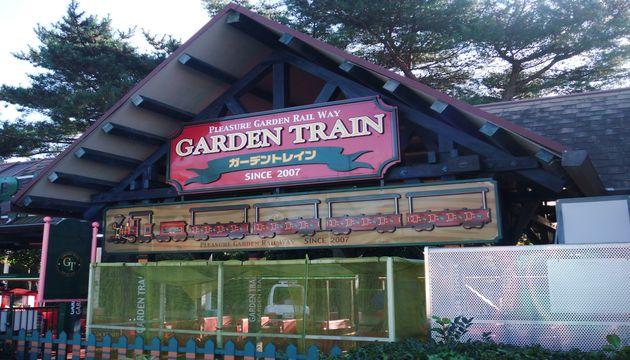 ガーデントレイン