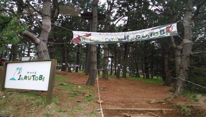 初島アドベンチャー「SARUTOBI」入口